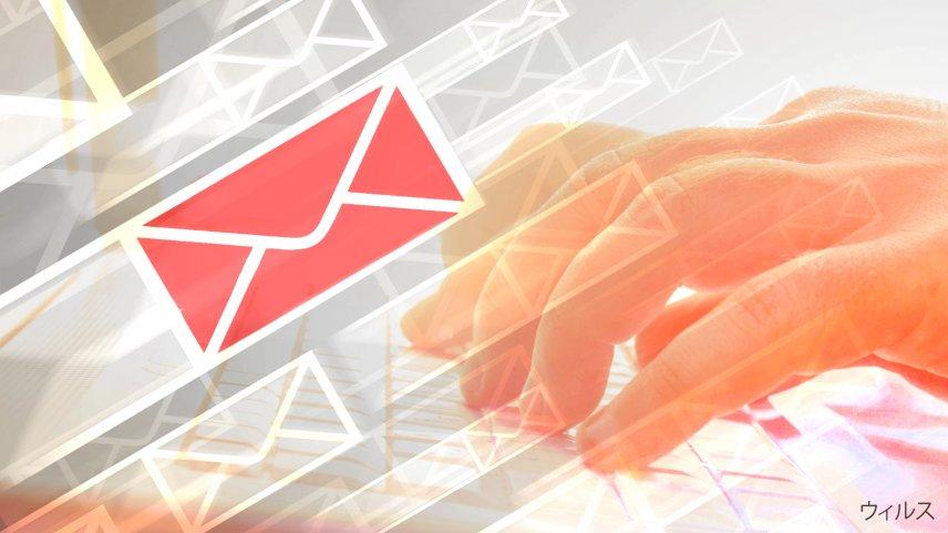ウィルスに感染している電子メールを識別するには?のスクリーンキャプチャ