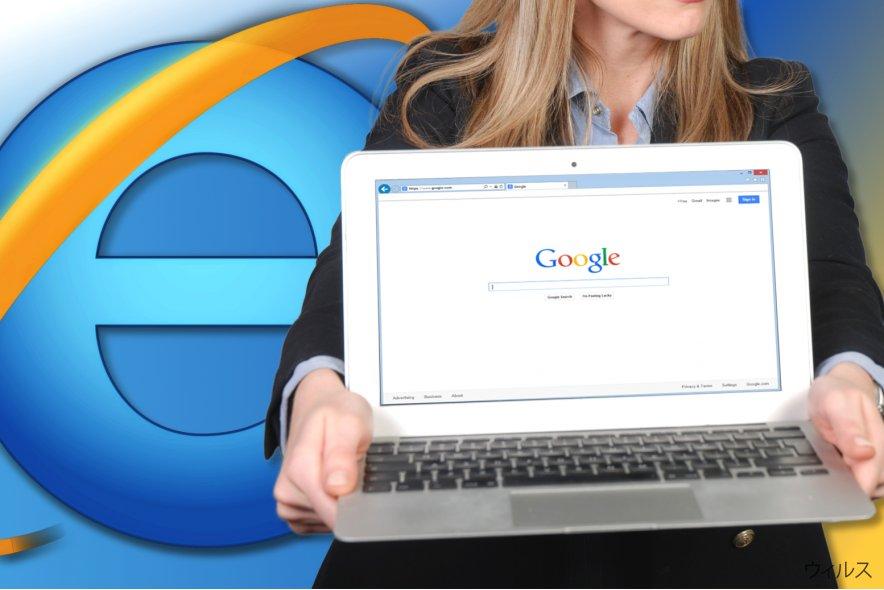 Internet Explorer のリセット方法は?のスクリーンキャプチャ