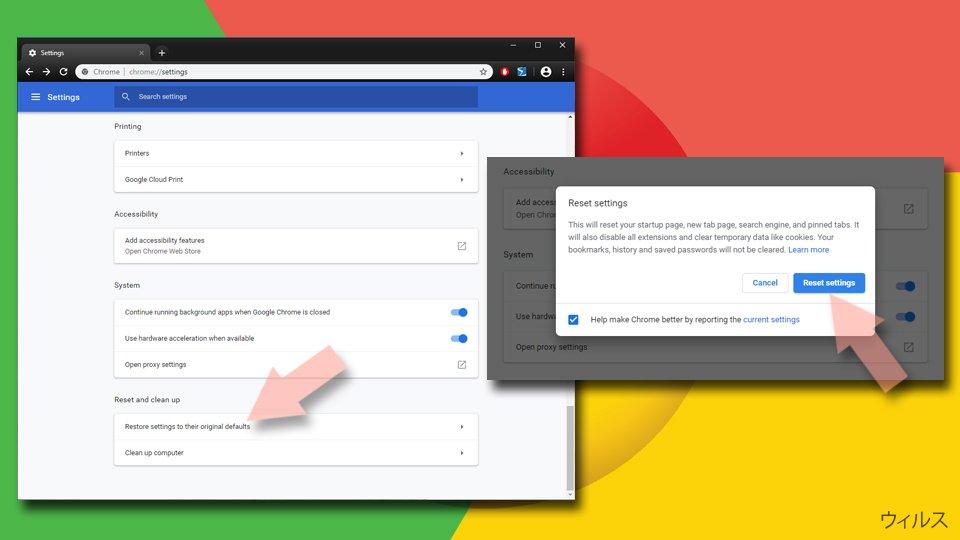 Google Chrome のリセット