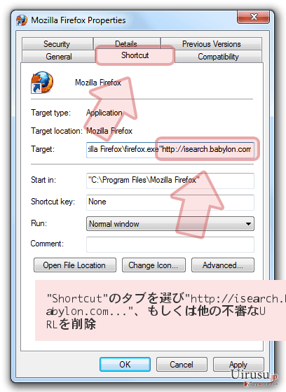 'Shortcut'のタブを選び'http://isearch.b abylon.com...'、もしくは他の不審なU RLを削除