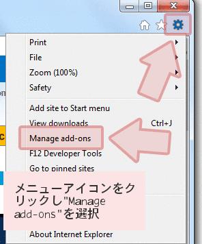メニューアイコンをク リックし'Manage add-ons'を選択