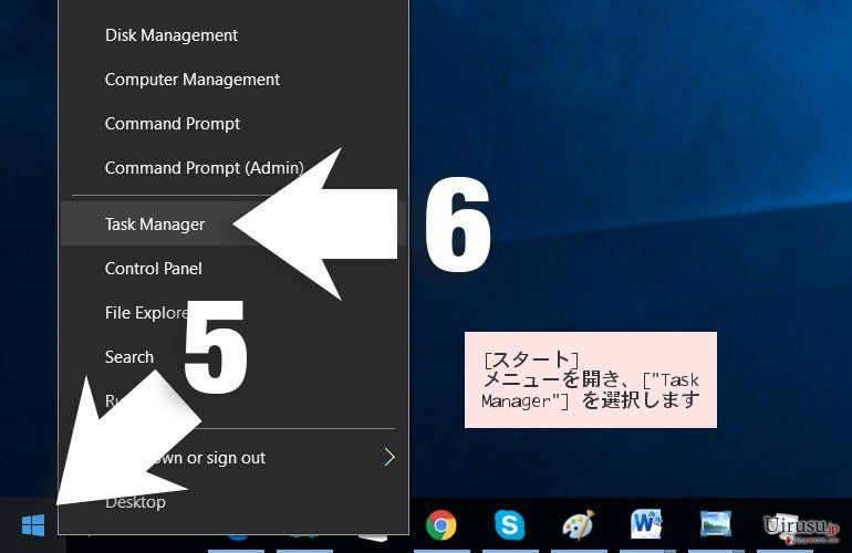 [スタート] メニューを開き、['Task Manager'] を選択します