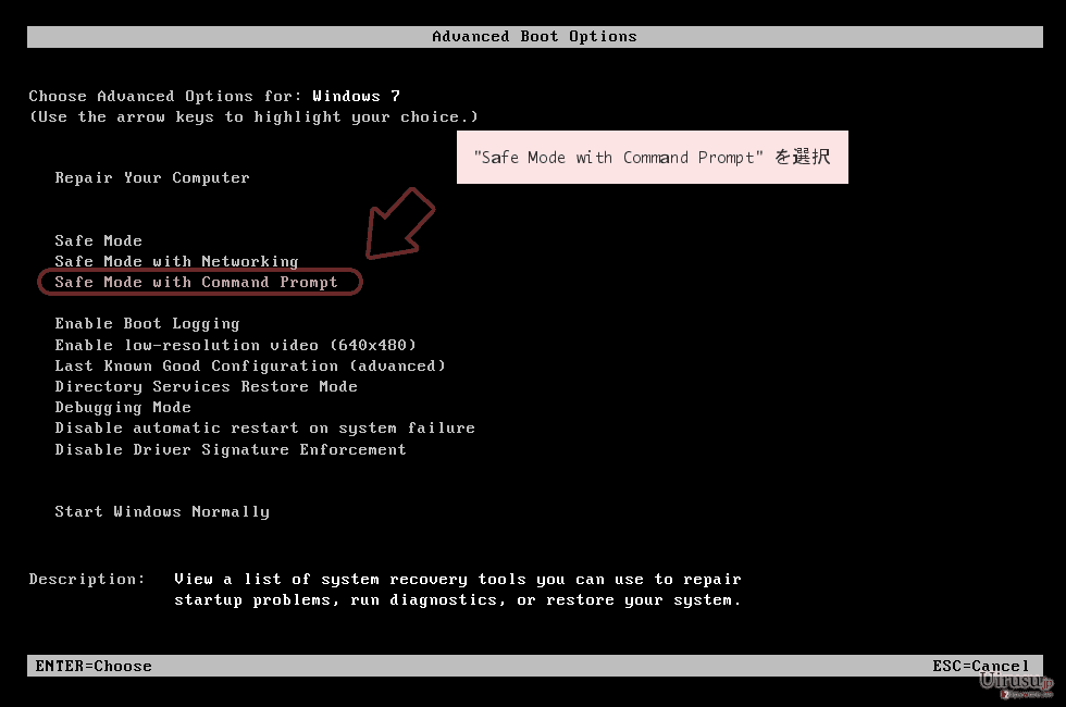 'Safe Mode with Command Prompt' を選択