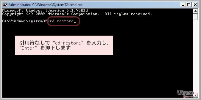 引用符なしで 'cd restore' を入力し、 'Enter' を押下します