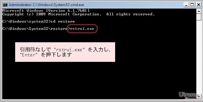 引用符なしで 'rstrui.exe' を入力し、 'Enter' を押下します