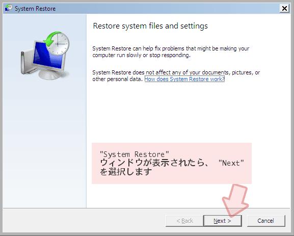 'System Restore' ウィンドウが表示されたら、 'Next' を選択します