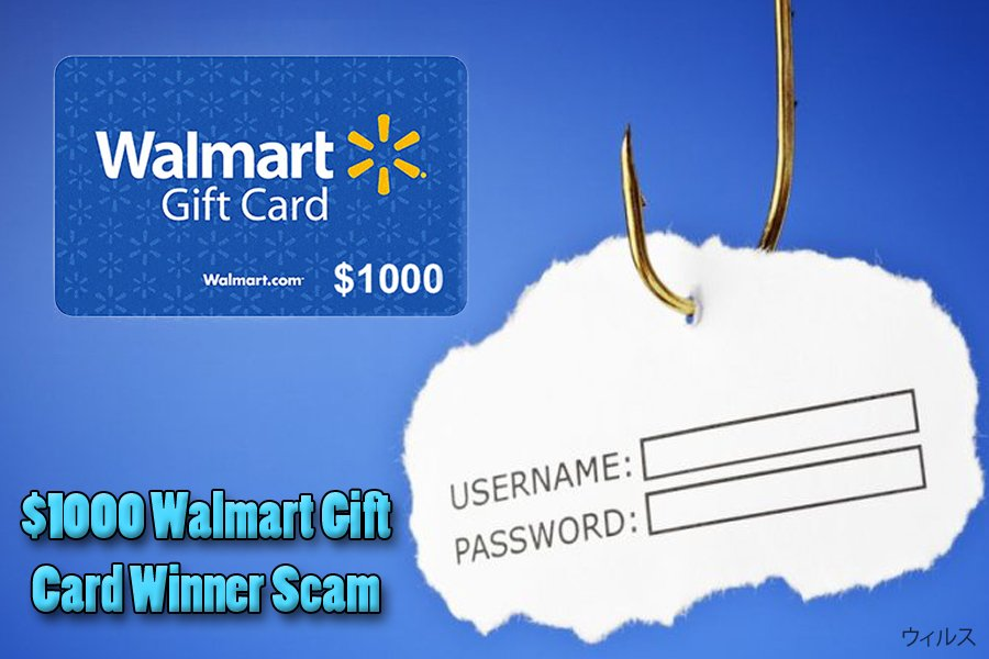 $1000 Walmart Gift Card Winner ウィルス