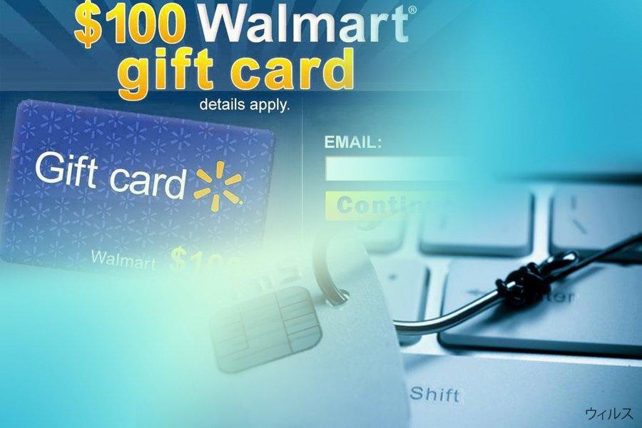 $1000 Walmart Gift Card Winner 偽アラート