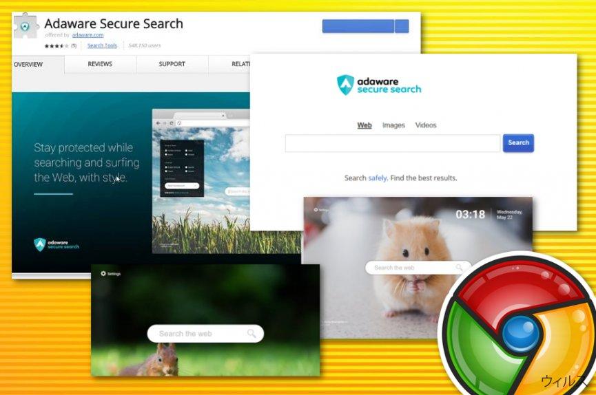 Adaware secure search ウィルス