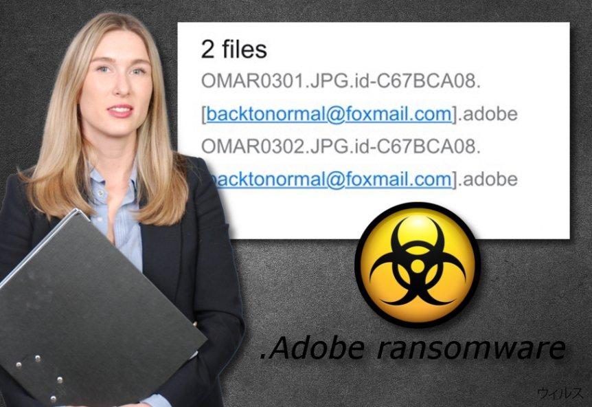 .Adobe ランサムウェア