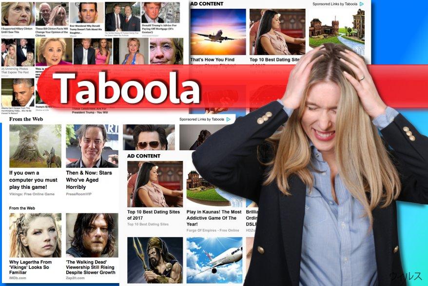 Taboola 広告のスクリーンキャプチャ