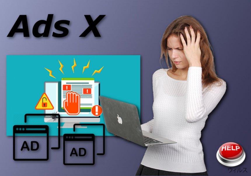 広告 X アドウェア