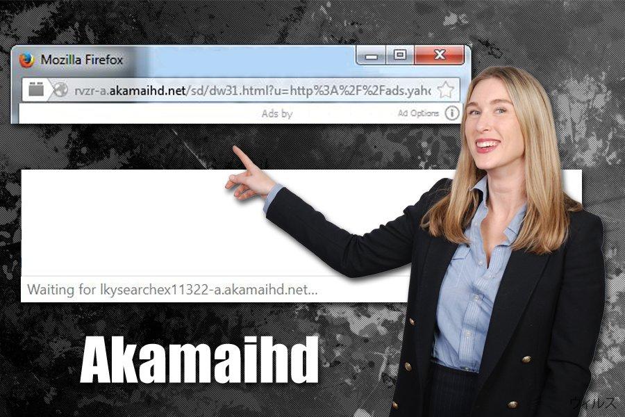 Akamaihd ウィルス