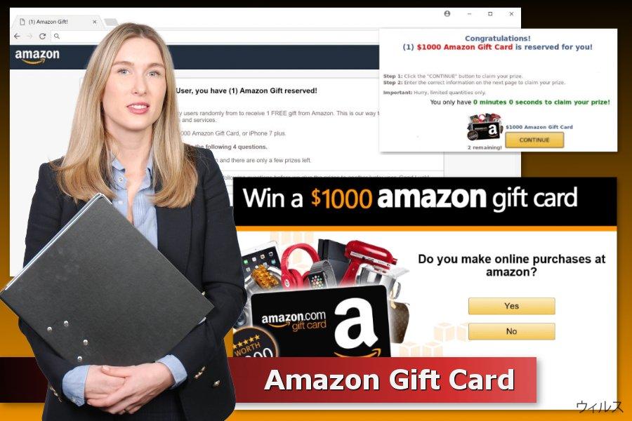 Amazon Gift Card 詐欺の例