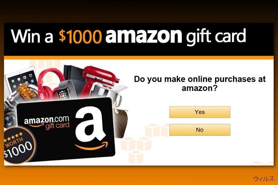 Amazon Gift Card アンケート詐欺の例