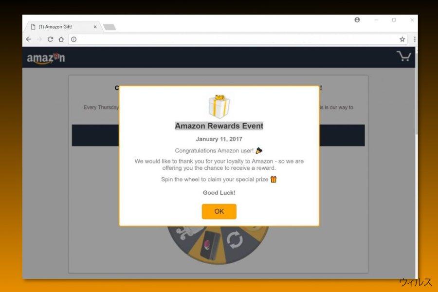 """Amazxon Rewards Event"" 詐欺の例"