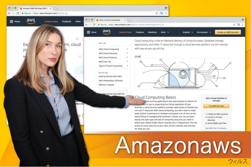 Amazonaws のイラスト