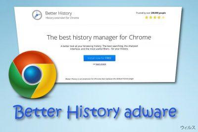Better History 拡張機能
