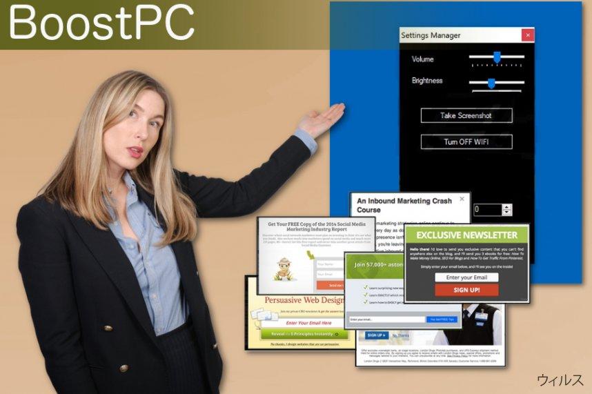 BoostPC アドウェア