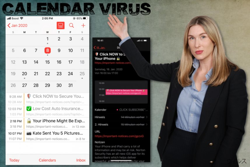 iPhone Calendar ウィルス