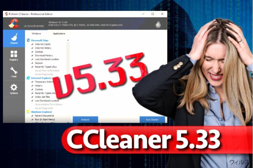CCleaner マルウェア