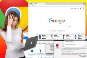 Chrome アドウェア