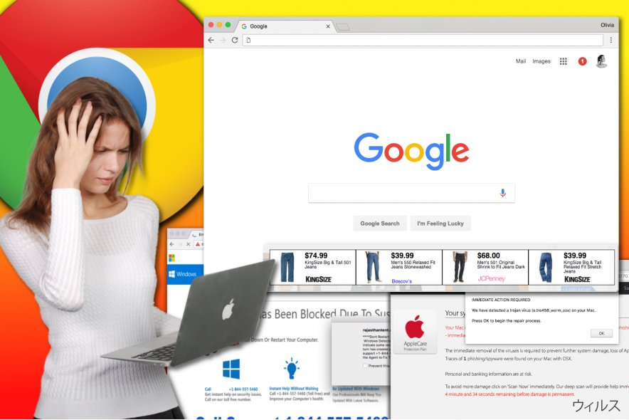 Chrome アドウェア・ウィルス
