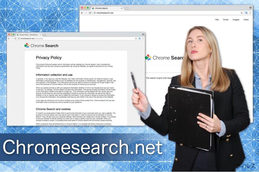 Chromesearch.net のイラスト