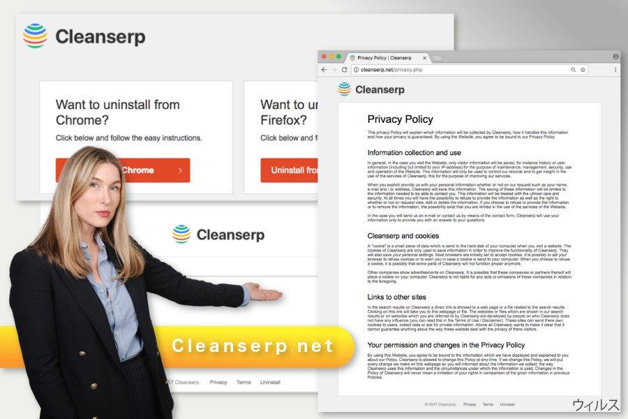 Cleanserp.net ウィルスのイラスト