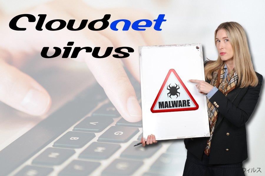 Cloudnet トロイ