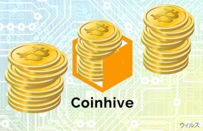 有害な Coinhive Miner のイメージの概略イメージ