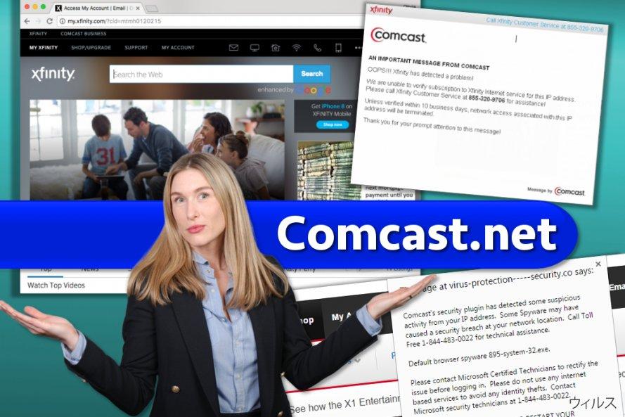 Comcast.net ウェブサイトおよび注意すべき詐欺