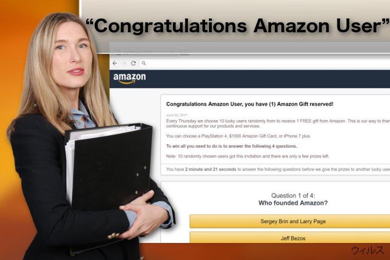 """""""Congratulations Amazon User"""" アドウェアウィルスのイラスト"""