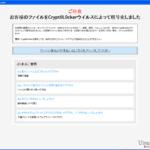Crypt0l0cker (日本)