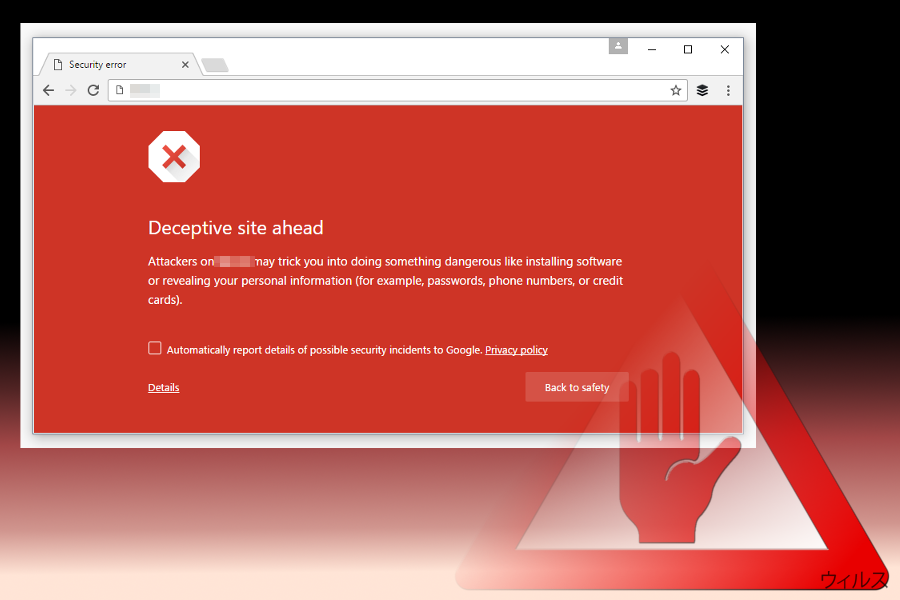 Deceptive Site Ahead の警告メッセージ
