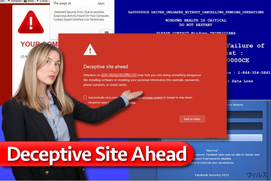 Deceptive Site Ahead のメッセージ