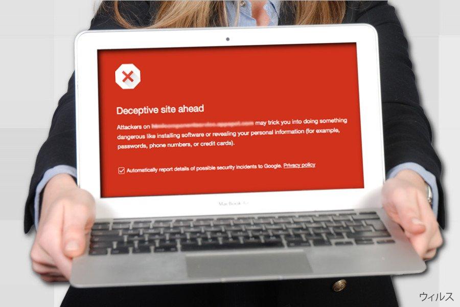 Google に表示される Deceptive Site Ahead 警告