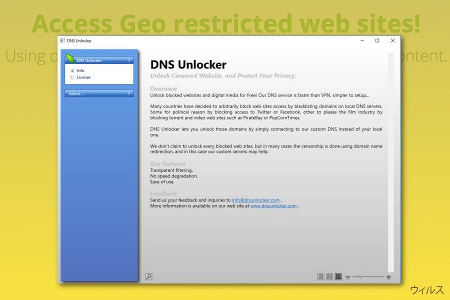 DNS Unlocker アドウェアのスクリーンキャプチャ