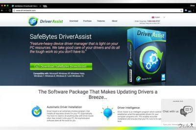 SafeBytes の Driver Assist