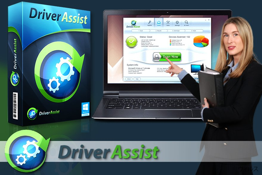 DriverAssist ソフトウェア