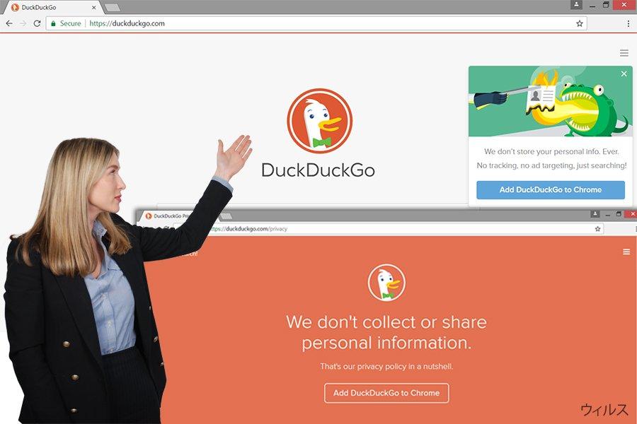 DuckDuckGo アドウェアのウェブサイト