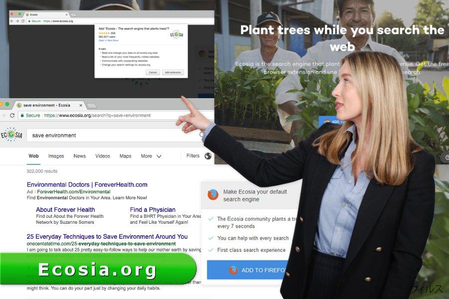 Ecosia.org ウィルスの写真