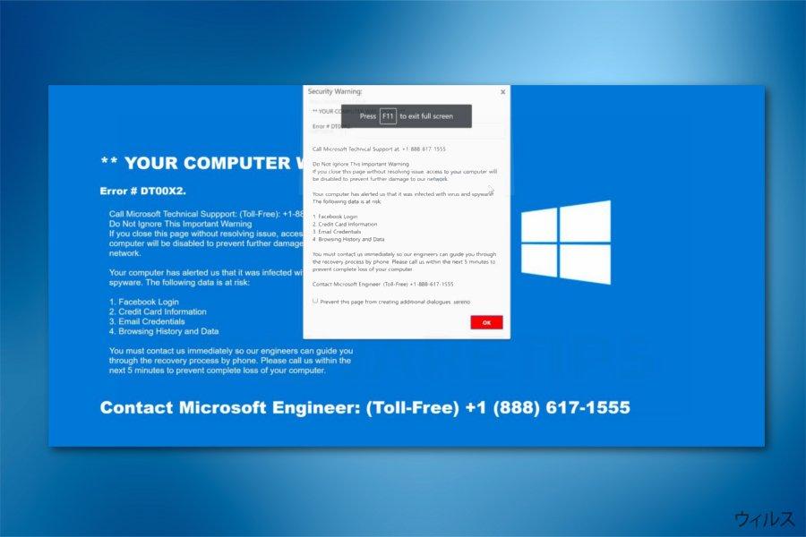 Error DT00X2 のイメージ