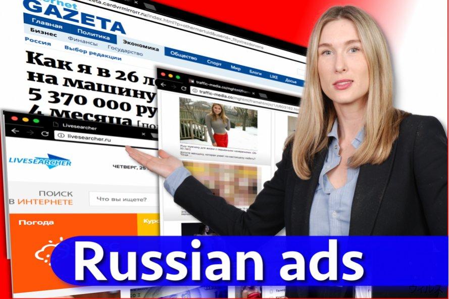 Russian 広告ウィルス