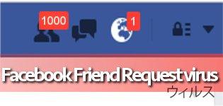 Facebook Friend Request ウィルスのスクリーンキャプチャ