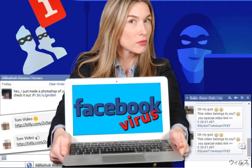 Facebookウイルスのスクリーンキャプチャ