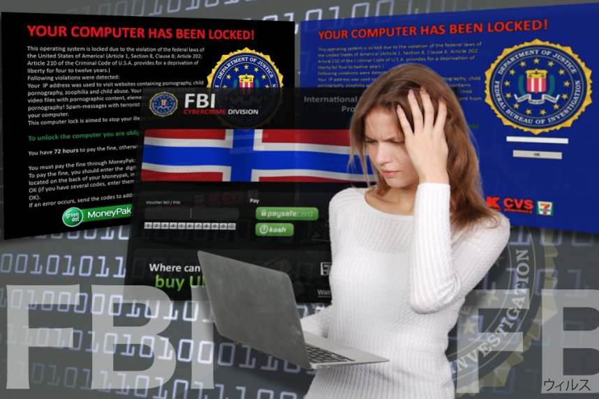 FBIウイルス