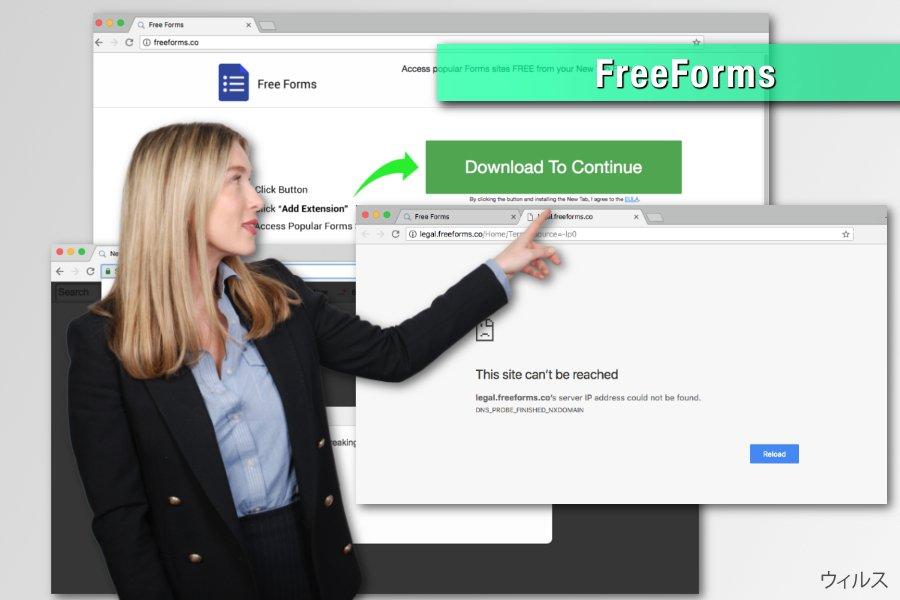FreeForms ブラウザハイジャッカー