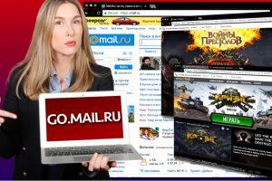 Go.mail.ru ウィルス