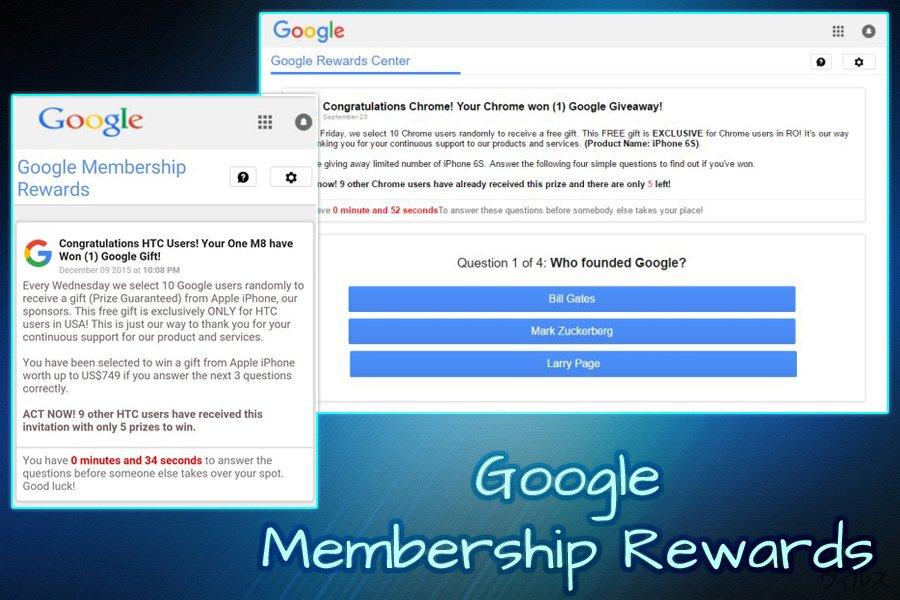 Google Membership Reward ウィルス